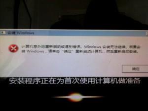 """计算机意外地重新启动或遇到错误。windows安装无法继续。若要安装windows,请单击""""确定""""重新启动计算机,重新安装。"""
